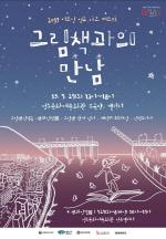영도구, 「2019 이브닝영도 아트페스타, 그림책과의 만남 」개최