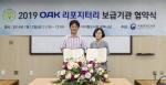 한국해양대학교 도서관, OAK 리포지터리 개선 보급 기관에 선정