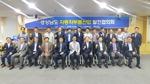 경남도, '경남도 자동차부품산업 발전협의회' 발족