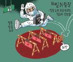 [서상균 그림창] 新일취월장
