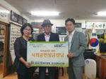 건협 부산검진센터, (사)대한민국독립유공자 추모기념 사업회 후원금 전달식 실시
