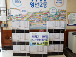 익명의 선행천사, 영선2동행정복지센터에 선풍기 기부