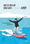 [신간 돋보기] 그녀는 왜 서핑에 도전했을까