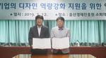 (재)부산디자인센터, (재)울산경제진흥원과 협약 체결