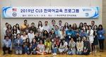 부산대, 한국어교육 프로그램 운영