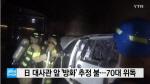 일본 대사관 앞 70대 남성 방화...온몸 화상