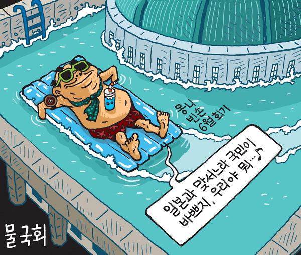 [서상균 그림창] 물 국회