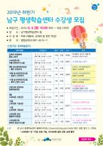 2019 하반기 남구평생학습센터 수강생 모집