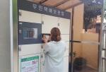 영선1동 마을지기사무소 여성안심택배함 운영
