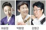 국악계 명인들, 김정수 감독 취임 축하위해 부산 온다