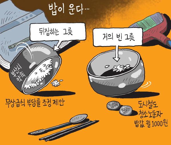 [서상균 그림창] 밥이 운다…
