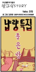 [부산 웹툰 작가들의 방구석 STORY] 납량특집 좁은 방...김태영