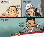 [서상균 그림창] 귀한아기 탄식청년 눈물어른