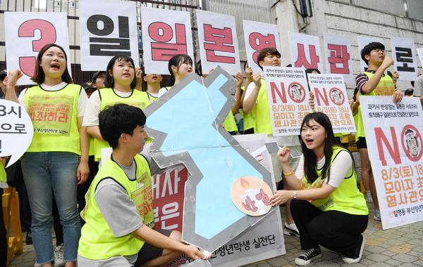 부산지역 청년들, 반일투쟁 선포