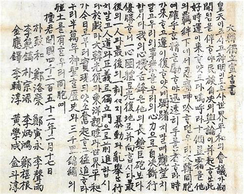 하동독립선언서 국가문화재로 격상 추진