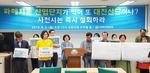 """""""대진산단 사업 철회를"""" 사천환경연합 반발"""