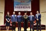 부산경상대학교, 제 14대 총장 류해민 박사 취임식 거행