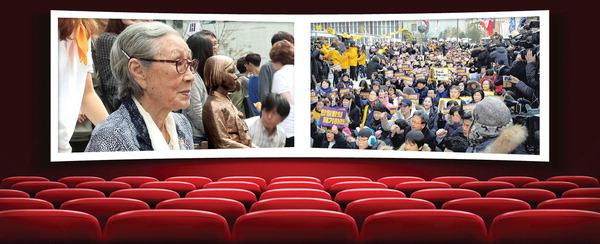 사죄 않는 일본…스크린으로 만나는 위안부의 아픔