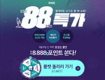 '위메프88특가' 꽝 없는 룰렛에 무료배송 혜택까지
