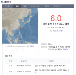 """대만 규모 6.0 지진 발생…""""타이베이에서도 감지"""""""