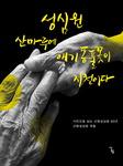 [신간 돋보기] '행복 사진관'서 만나는 한센인