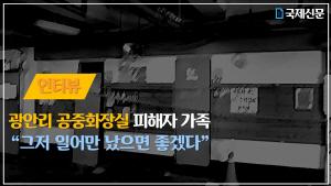 [인터뷰] 광안리 공중화장실 피해자 가족