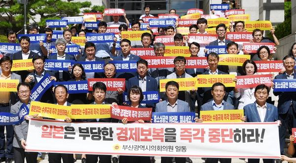 '일본 전범기업 제품 불매' 부산시 산하 기관까지 적용
