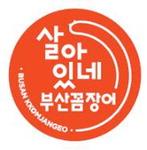 '부산 꼼장어' 향토브랜드로 키운다