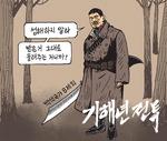 [서상균 그림창] 기해년 전투