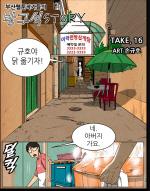 [부산 웹툰 작가들의 방구석 STORY] 손규호