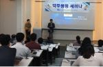 부산과학기술대, 약무행정 세미나 개최