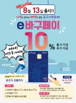 부산 동구, 지역화폐 e바구페이 인기몰이