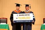동아대 MBA 51기, 학교에 1500만 원 기부