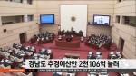 경남도 추경예산안 2,106억원 늘려 편성