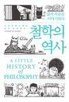 [신간 돋보기] 서양 철학 쉽게 풀어 쓴 입문서