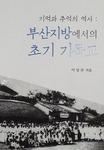 [신간 돋보기] 부산서 전개된 초기 기독교 운동