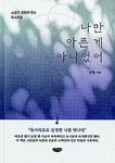 [신간 돋보기] 책은 마음을 치유하는 상비약