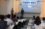 부산과학기술대학교 '약무행정 세미나Ⅰ' 개최