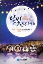 부산 중구 멋진 야경과 함께 여름밤의 낭만을…「산복도로 달빛 작은 음악회」 개최