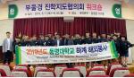 동명대 학생 40여명  8월 19일~23일 태국현지 봉사 구슬땀