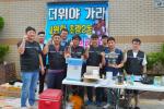 동구 초량2동, 팥빙수 무료 나눔 행사 개최