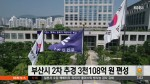 부산시 2차 추경 3천108억원 편성
