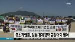 중소기업들, 일본 경제침략 규탄대회 열어