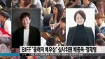 BIFF '올해의 배우상' 심사위원에 배종옥*정재영