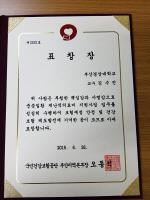 부산경상대학교 보건의료행정과 김수진교수 표창장 수상