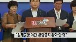 """김해지역  단체들 """"김해공항 야간 운항금지 완화 안 돼"""""""