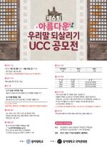 동아대 국어문화원, 부산 시민들과 함께 하는 '우리말' 공모전 잇단 개최