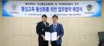 부산통일교육센터, 부산해양경찰서와 '통일교육 활성화' 업무 협약