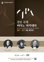 경성대, 제6회 경성국제피아노아카데미(KIPA) 개최