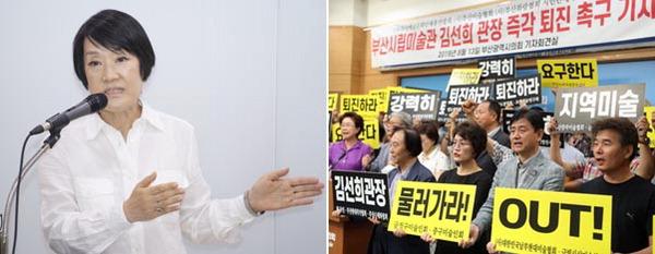 """부산시립미술관장 """"갑질 없었다"""" vs 미협 """"퇴진운동 계속"""""""